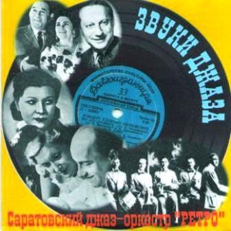 """Саратовский джаз-оркестр """"Ретро"""" Никиты Духовникова"""